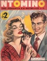 Περιοδικό Ντομινό 42