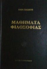 Μαθήματα φιλοσοφίας