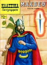 Κλασσικά Εικονογραφημένα #1031 - Μάκβεθ του Σαίξπηρ