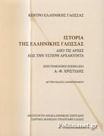 Ιστορία της ελληνικής γλώσσας