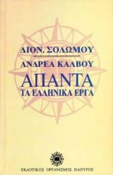 Άπαντα Δ. Σολωμού και Α. Κάλβου