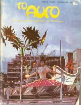 """Περιοδικό """"Το Αυγό"""" Ιανουάριος Φεβρουάριος 1980"""