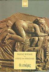 Ο έρωτας στην αρχαία Ελλάδα 4: Οι εταίρες