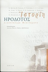 Ίστορίη Ηρόδοτος δεκατέσσερα μελετήματα