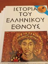 Ιστορία του ελλ. εθνους/βυζαντινός ελληνισμός- πρωτοβυζαντινοι ,μεσοβυζαντινοι, υστεροβυζαντινοι χρόνοι,/ ( 6 τόμοι )