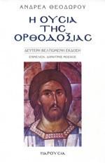 Η ουσία της Ορθοδοξιας