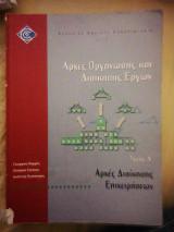 Αρχές Οργάνωσης και Διοίκησης Έργων Τόμος Α Αρχές Διοίκησης Επιχειρήσεων
