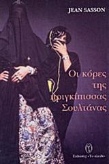 Οι κόρες της πριγκίπισσας Σουλτάνας