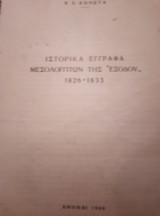 Ιστορικά έγγραφα Μεσολογγιτων της εξόδου 1826-1833