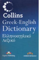 Collins Greek-English Dictionary