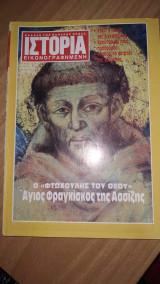 Ιστορία εικονογραφημένη τεύχος 287 Μαι 1992