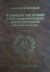 Η συμβολή της Θράκης εις τους απελευθερωτικούς αγώνες του έθνους από το 1361 μέχρι το 1920