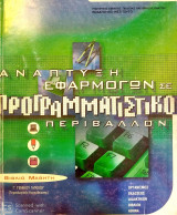 Ανάπτυξη εφαρμογών σε προγραμματιστικό περιβάλλον : βιβλίο μαθητή : Γ' γενικού λυκείου : (τεχνολογικής κατεύθυνσης)