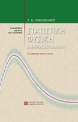 Στατιστκή φυσική και θερμοδυναμική