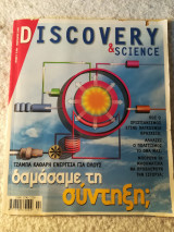 Discovery and science - Φεβρουάριος 2006