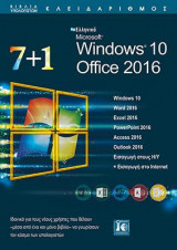 7+1 ελληνικά Windows 10: Office 2016