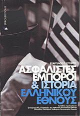 Ασφαλιστές, έμποροι και ιστορία του ελληνικού έθνους