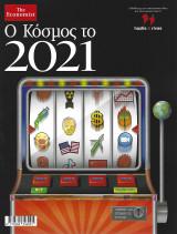 Ο Κόσμος το 2021