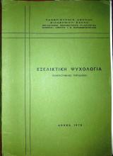 Εξελικτική Ψυχολογία (Πανεπιστημιακές Παραδόσεις)