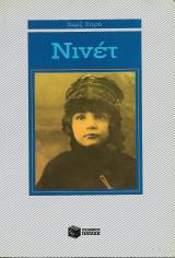 Νινέτ
