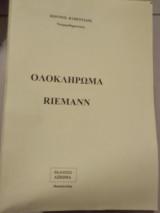 Ολοκλήρωμα Riemann