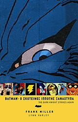 Batman: Ο σκοτεινός ιππότης ξαναχτυπά