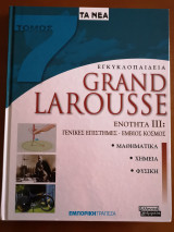 Εγκυκλοπαίδεια Grand Larousse - Ενότητα ΙΙI: Γενικές Επιστήμες - Έμβιος Κόσμος (τόμος 7)