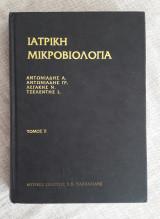 Ιατρική Μικροβιολογία Τόμος Β'