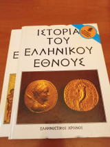 Ελληνιστικοί χρόνοι/Ιστορία του ελληνικού έθνους / 2 τόμοι.