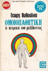 Ομοιοπαθητική, η ιατρική του μέλλοντος