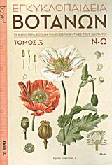 Μικρή Εγκυκλοπαίδεια Βοτάνων: Τα κυριότερα βότανα και οι θεραπευτικές τους ιδιότητες