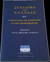 Σύνταγμα της Ελλάδας και οι προτάσεις των κομμάτων για την αναθεώρησή του