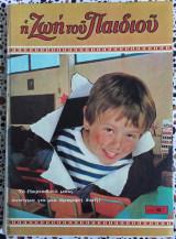 Η ζωή του παιδιού έτος 38ο 1983