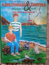 Ο Αραχτούλης & ο Σβούρας - Στο νησί των Γλάρων