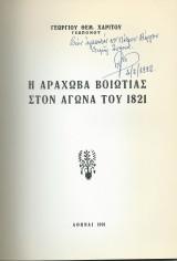Η Αράχωβα Βοιωτίας στον αγώνα του 1821
