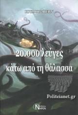 20.000 ΛΕΥΓΕΣ ΚΑΤΩ ΑΠΟ ΤΗ ΘΑΛΑΣΣΑ
