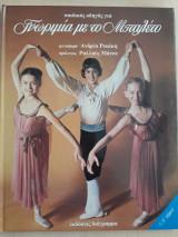 Γνωριμία με το μπαλέτο (Τόμος Α' & Β')