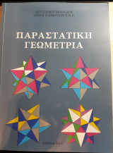 Παραστατική γεωμετρία