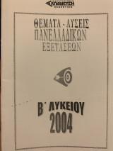 Θέματα- Λύσεις Πανελληνίων 2004 (θεωρητικής κατεύθυνσης)