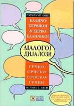 Ελληνο-σερβικοί, σερβο-ελληνικοί διάλογοι