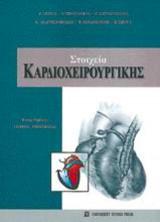 Στοιχεία καρδιοχειρουργικής