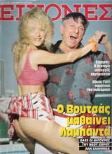 Περιοδικό Εικόνες τεύχος 256