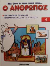Μια φορά και έναν καιρό ήταν ο άνθρωπος - Οι εύφορες πεδιάδες (Μεσοποταμία και Αίγυπτος)
