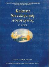 Κείμενα Νεοελληνικής Λογοτεχνίας (Β' Λυκείου) Β' Τεύχος