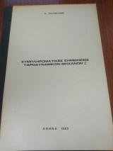 Συμπληρωματικές σημειώσεις υδροδυναμικων μηχανών i