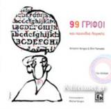 99 ΓΡΙΦΟΙ ΚΑΙ ΠΑΙΧΝΙΔΙΑ ΛΟΓΙΚΗΣ