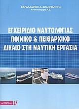 Εγχειρίδιο ναυτολογίας