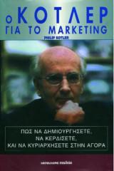 Ο Κότλερ για το Marketing