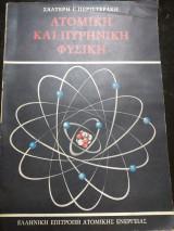 Ατομική και πυρηνική φυσική