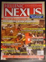 Hellenic nexus τεύχος 58